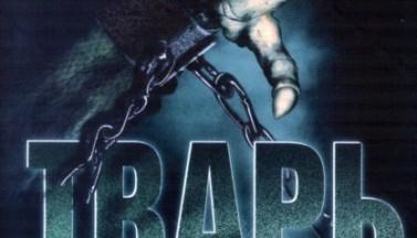 Тварь (2004). Постеры