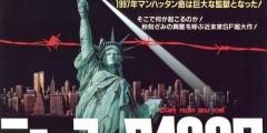 Побег из Нью-Йорка. Постеры