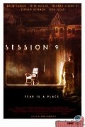 Девятая сессия (фильм)