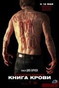 Книга крови (фильм)