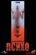 Психо /1998/ (фильм)