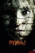Руины (фильм)