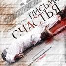 ПИСЬМО СЧАСТЬЯ - русский постер