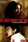 Мы то, что мы есть