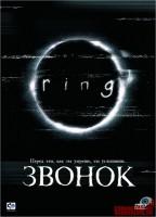 Звонок, 1997 год. Постер