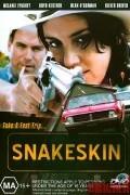 Змеиная кожа (фильм)