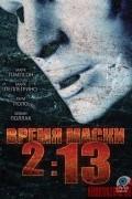 Время маски 2:13 (фильм)