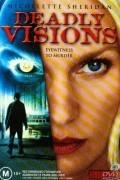 Смертельные видения