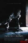 Дом из костей (фильм)
