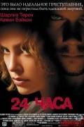 24 часа (фильм)