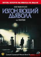 http://horrorzone.ru/uploads/movie-posters-18/mini/the-exorcist10.jpg