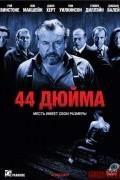 44 дюйма (фильм)