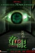 Глаз ребенка (фильм)