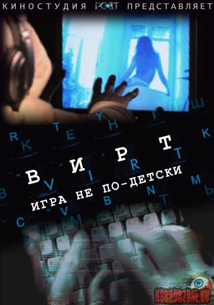Вирт: Игра не по-детски смотреть онлайн (Вирт онлайн). 25.12.2009. Раздел.