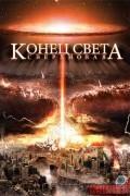 Конец света: Сверхновая (фильм)