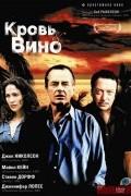 Кровь и вино (фильм)