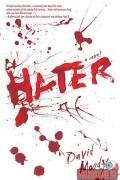 Ненавистники