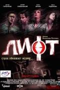 Лифт /2006/ (фильм)