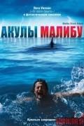 Акулы Малибу (фильм)