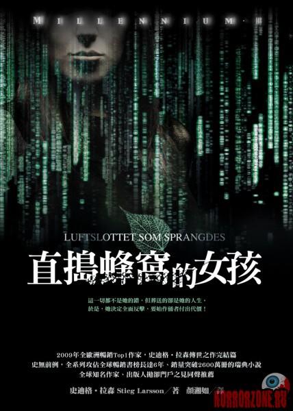 «Паранормальное Явление 2» — 2010