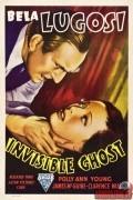 Невидимый призрак (фильм)