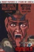 Пророк зла (фильм)