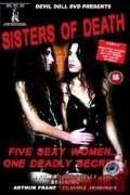 Сестры смерти