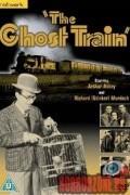 Поезд-призрак (фильм)