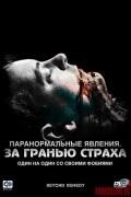 Паранормальные явления: За гранью страха (фильм)