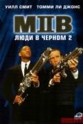 Люди в черном 2 (фильм)