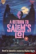 Возвращение в Cалем
