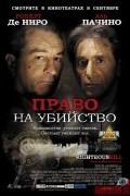 Право на убийство (фильм)