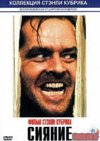 http://horrorzone.ru/uploads/movie-posters-26/mini/the-shining11.jpg