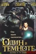 Один в темноте (фильм)