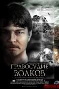 Правосудие волков (фильм)