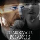 ЭКСКЛЮЗИВ! РУССКИЙ трейлер ПРАВОСУДИЯ ВОЛКОВ и официальный пресс-релиз