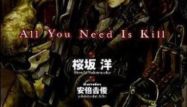 Хироси Сакурадзака «Грань будущего»