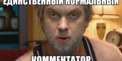 Перлы комментаторов (цитаты формата live!). Записано Григорием Неделько
