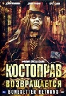 Костоправ возвращается (фильм)
