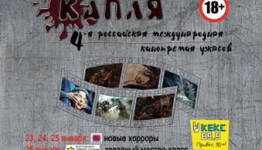 Кровавая «КАПЛЯ» вновь упадет на Москву