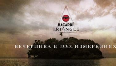 Самая необычная Хеллоуин-вечеринка года Triangle пройдет прямо в Бермудском треугольнике