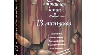Топ-10 Библиотеки Зоны Ужасов за январь 2014