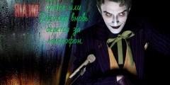 Аудио страхи online, или Джокер вновь берется за микрофон!