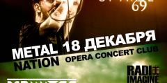 18.12.16, Metalnation 2016, Opera concert club