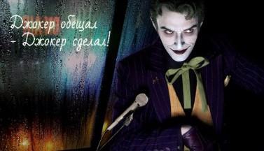 Джокер обещал - Джокер сделал! Дубль два