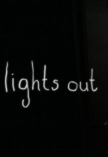 Без света