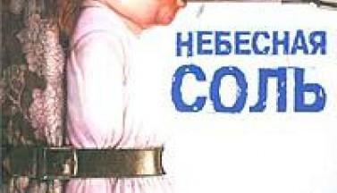 Илья Масодов, новая озвучка