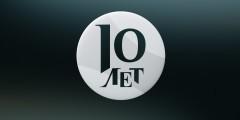 Телеканал НСТ отмечает 10 лет и дарит подарки!