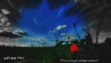 Пугающе синее небо.