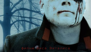 """Любовь против зомби! Фильм """"То, что тебя спасет"""" готов к премьерному показу"""